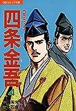 コミック四条金吾(4) (DBコミックス)