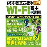 500円でわかるWi-Fi 基本&活用 (コンピュータムック500円シリーズ)