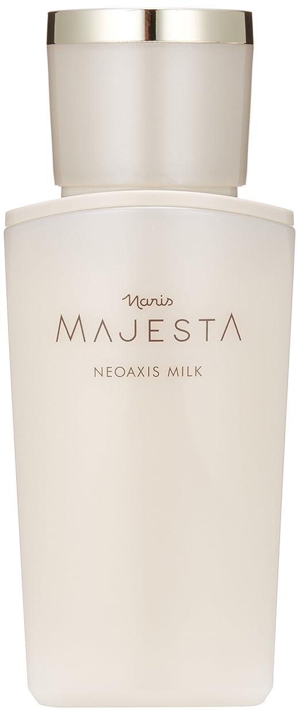 お茶愛情増加するナリス マジェスタネオアクシス ミルク《80ml》