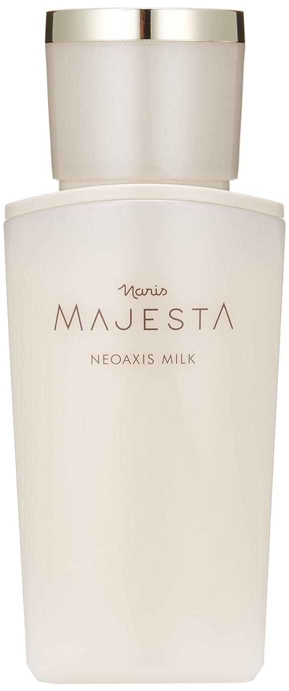襟葉異なるナリス マジェスタネオアクシス ミルク《80ml》