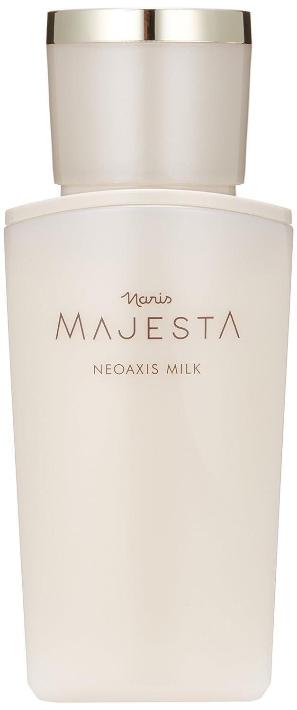 順番メドレースペイン語ナリス マジェスタネオアクシス ミルク《80ml》