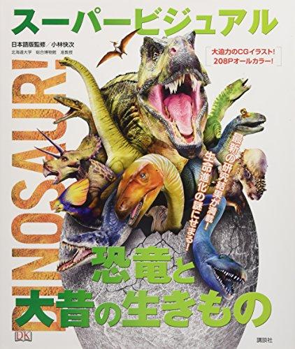 スーパービジュアル恐竜と大昔の生きものの詳細を見る