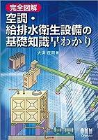 61I0TgxY6nL. SL200  - 浄化槽設備士試験 01