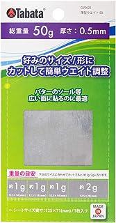 Tabata(タバタ) ゴルフ 鉛 テープ ゴルフメンテナンス用品 薄型ウエイト50 GV0625