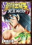 聖闘士星矢NEXT DIMENSION冥王神話 7 (少年チャンピオン・コミックスエクストラ)