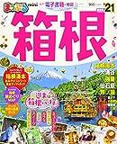 まっぷる 箱根mini'21 (まっぷるマガジン) - 昭文社 旅行ガイドブック 編集部