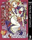 黄泉比良坂レジデンス 2 (ヤングジャンプコミックスDIGITAL)