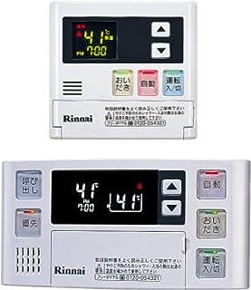 リンナイ 浴室リモコン【BC-120V】と台所リモコン【MC-120V】のセット【MBC-120V】 ガス給湯器 インターホン機能なしタイプ