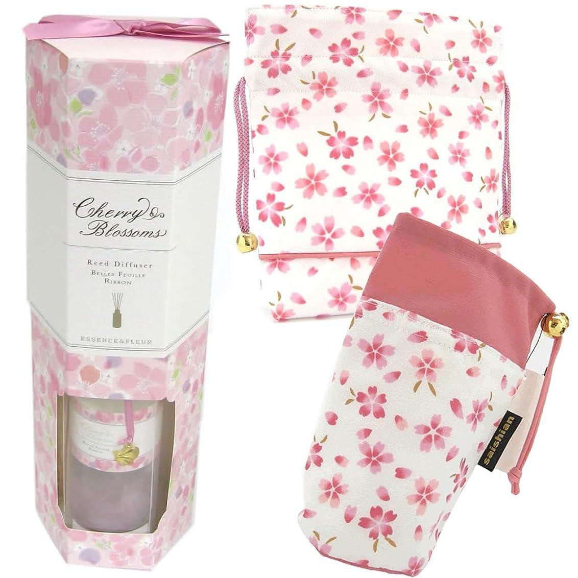 良性歌詞宙返り【さくらギフトシリーズ】春いろ桜 巾着&ペットボトルホルダーとディフューザーの桜いっぱいセット