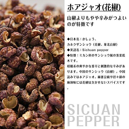 『神戸アールティー 花椒 パウダー 100g Sichuan Pepper Powder』の3枚目の画像