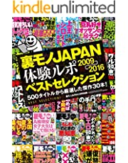 裏モノJAPAN体験ルポ ベストセレクション2009年⇒2016年―――500タイトルから厳選した傑作30本!