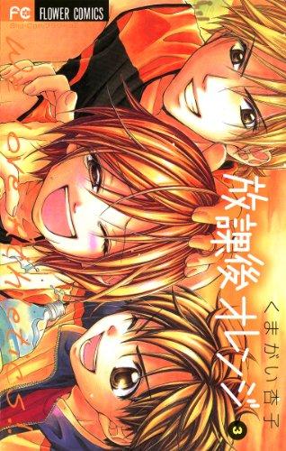 放課後オレンジ(3) (フラワーコミックス)