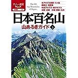 日本百名山 山あるきガイド下(2020年版) (大人の遠足BOOK)
