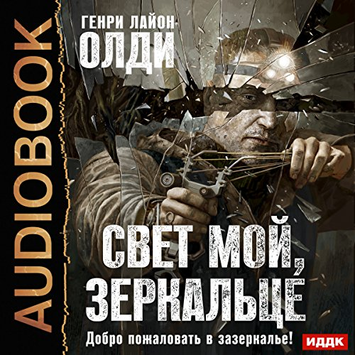My Light, Mirror [Russian Edition] audiobook cover art