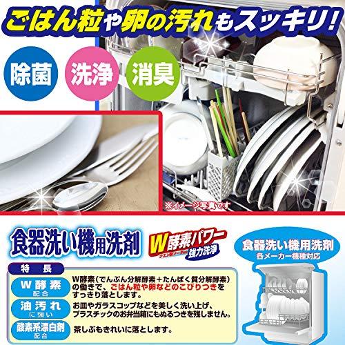ピクス食器洗い機専用洗剤W酵素パワー計量スプーン付650g(約144回分)