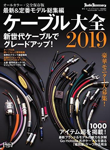 ケーブル大全 2019版 (2018-07-28) [雑誌]
