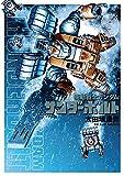 機動戦士ガンダム サンダーボルト (9) (ビッグコミックススペシャル)