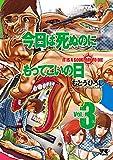 今日は死ぬのにもってこいの日 3 (ヤングチャンピオン・コミックス)