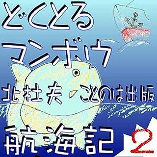 『どくとるマンボウ航海記 オーディオブック版第2集』のカバーアート