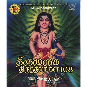 Thirumuruga Thiruthalangal 108
