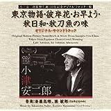 東京物語・彼岸花・お早よう・秋日和・秋刀魚の味 オリジナル・サウンドトラック