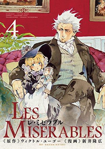 LES MISERABLES(4) (ゲッサン少年サンデーコミックス)