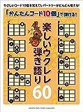 「かんたんコード10個」で弾ける! 楽しいウクレレ弾き語り60