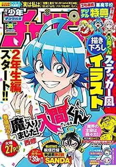 [雑誌] 週刊少年チャンピオン 2021年35号