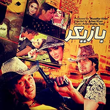 Bazigar (Original Motion Picture Soundtrack)