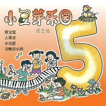 小豆芽樂園, Vol. 5