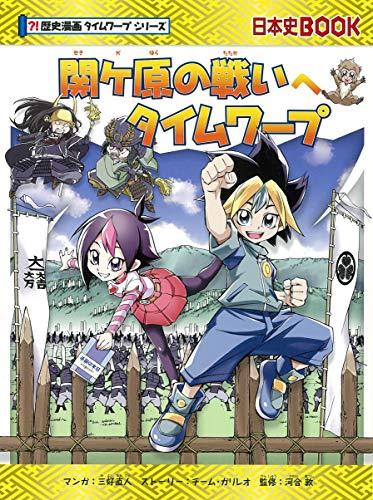 関ケ原の戦いへタイムワープ (歴史漫画タイムワープシリーズ)