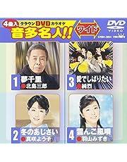 クラウンDVDカラオケ 音多名人! ! [ワイド]