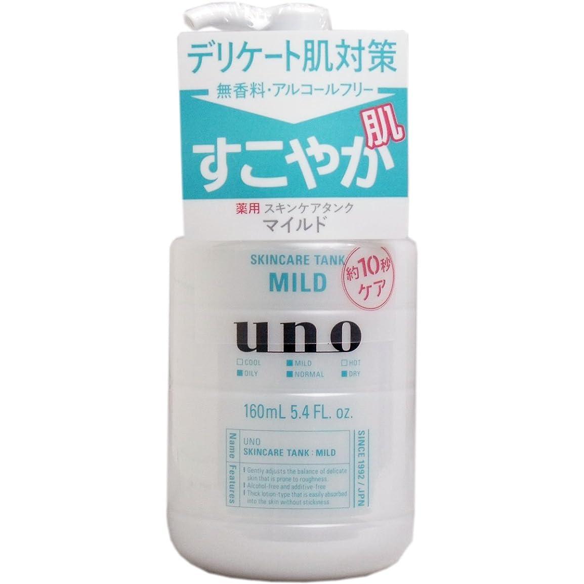 気をつけて水素郵便【資生堂】ウーノ(uno) スキンケアタンク (マイルド) 160mL ×3個セット