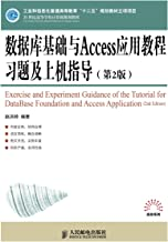 数据库基础与Access应用教程习题及上机指导(第2版) (21世纪高等学校计算机规划教材——高校系列) (Chinese Edition)