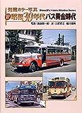 発掘カラー写真 続・昭和30年代バス黄金時代 (単行本)