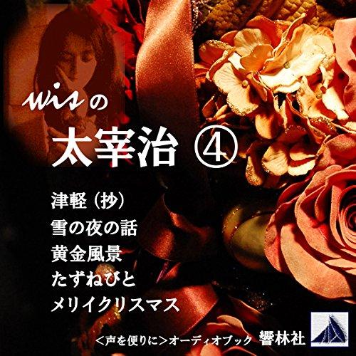 『wisの太宰治04「津軽(抄)」「雪の夜の話」他3編』のカバーアート