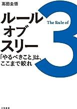 表紙: ルール・オブ・スリー 「やるべきこと」は、ここまで絞れ | 高田 圭悟