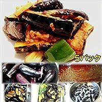 麻婆茄子 5食 惣菜 お惣菜 おかず 惣菜セット 詰め合わせ お弁当 無添加 京都 手つくり