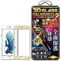 apple iphone6 4.7 gold フィルム 3D 全面 ガラスフィルム 保護フィルム 強化ガラスフィルム 【TREND】曲面デザイン 3Dラウンドエッジ加工 98%透過率 3D Touch対応 高透明度 自動吸着 気泡ゼロ HD画面 硬度9H 飛散防止 指紋・汚れ防止