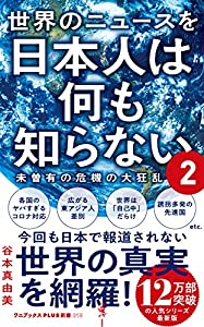 世界のニュースを日本人は何も知らない 2巻 表紙画像