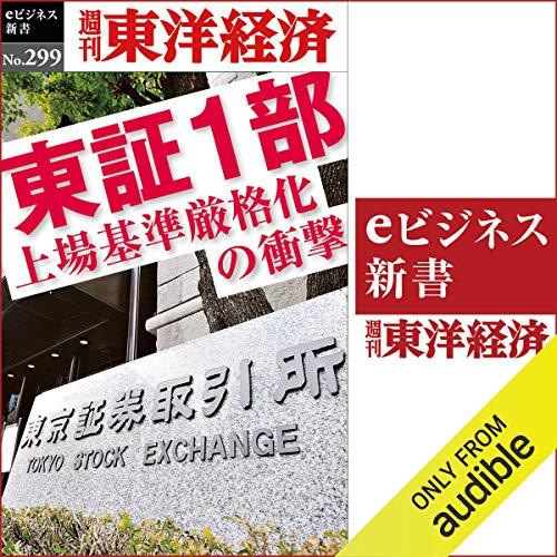 東証1部 上場基準厳格化の衝撃(週刊東洋経済eビジネス新書No.299) cover art