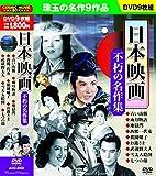 日本映画 不朽の名作集 青い山脈 DVD9枚組 ACC-043 image