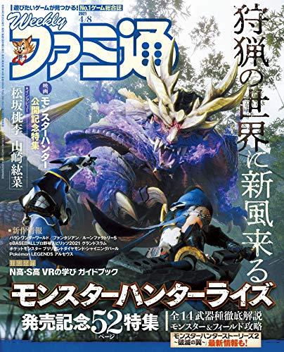 週刊ファミ通 2020