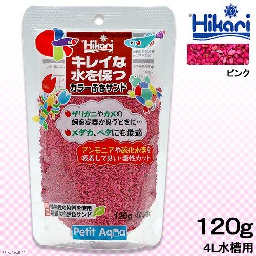 Hikari カラーぷちサンド ピンク 120gamazon参照画像