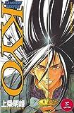SAMURAI DEEPER KYO(3) (週刊少年マガジンコミックス)