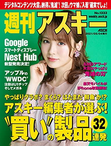 週刊アスキーNo.1333(2021年5月4日発行) [雑誌]