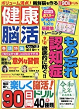 健康脳活(12) 2019年 07 月号 [雑誌]: ラジコン技術 増刊