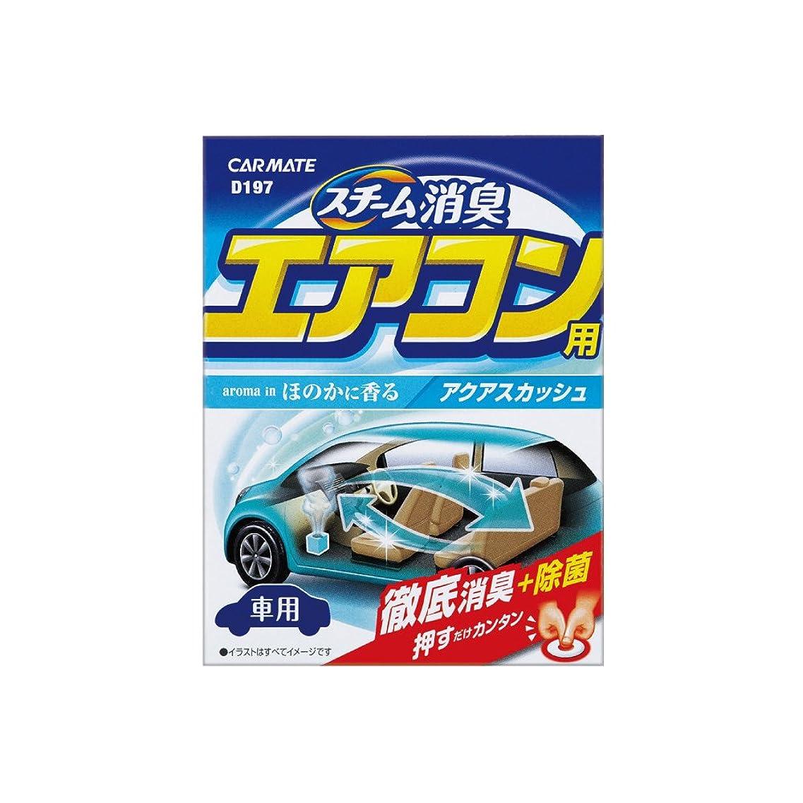 急襲チューインガムインストールカーメイト 車用 除菌消臭剤 スチーム消臭 エアコン用 置き型 アクアスカッシュ 安定化二酸化塩素 20ml D197