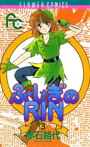 ふ★し★ぎのRIN(3) (フラワーコミックス) - 赤石路代