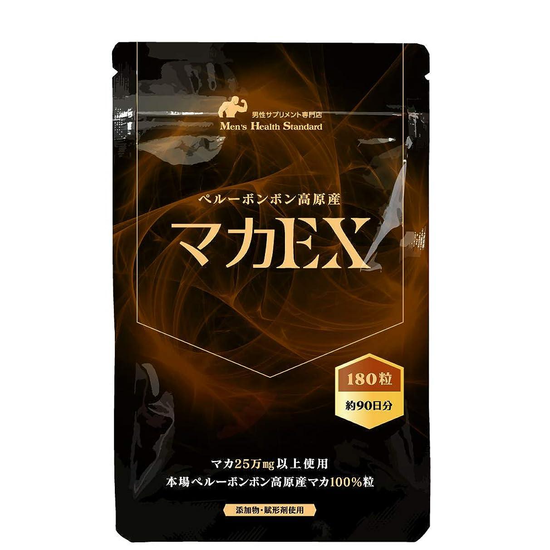 ブリード姿勢トラフィックMen's Health Standard マカEX 男性用サプリメント (180粒 約90日分 錠剤) ペルーボンボン高原産 マカ [250,000mg 高含有]